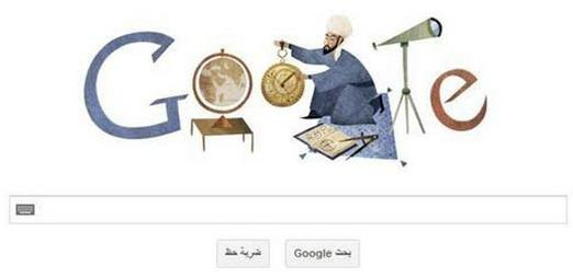 لوگوی گوگل در روز تولد خواجه نصیر